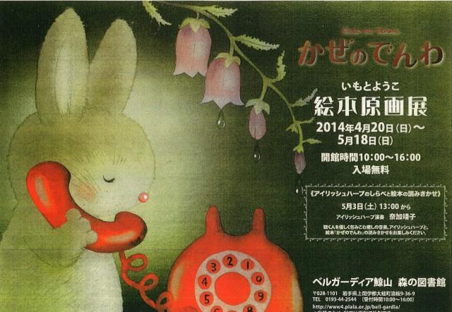 風の電話 (1280x885)