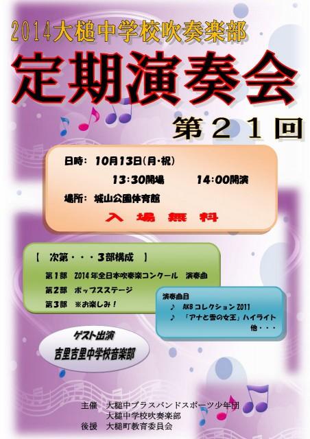 H26 ポスター 仮_01 (905x1280)