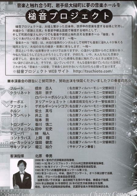 中日復興支援チラシ裏_01 (898x1280)